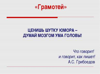 «Грамотей» ЦЕНИШЬ ШУТКУ ЮМОРА – ДУМАЙ МОЗГОМ УМА ГОЛОВЫ! Что говорит! и говор...