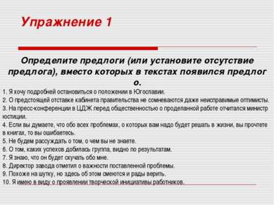 Упражнение 1 Определите предлоги (или установите отсутствие предлога), вместо...