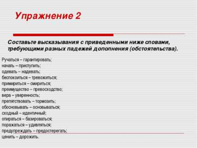 Упражнение 2 Составьте высказывания с приведенными ниже словами, требующими р...