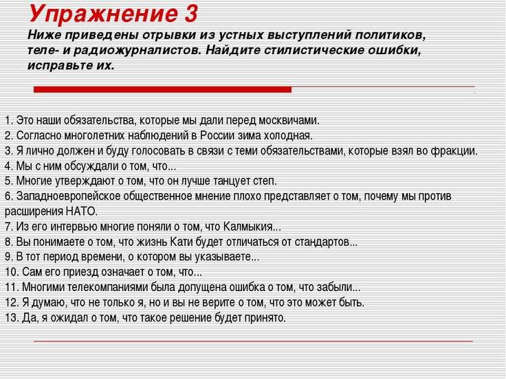 Упражнение 3 Ниже приведены отрывки из устных выступлений политиков, теле- и ...