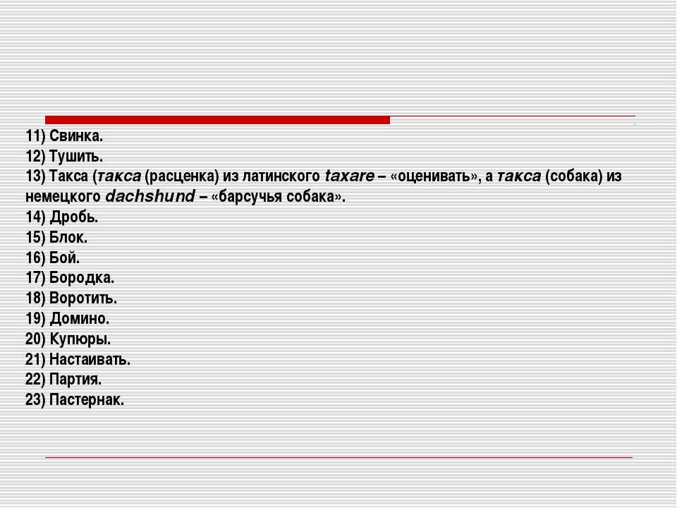 11) Свинка. 12) Тушить. 13) Такса (такса (расценка) из латинского taxare – «о...