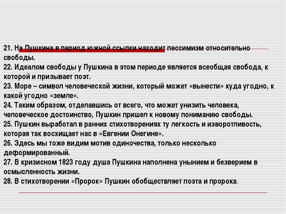 21. На Пушкина в период южной ссылки находит пессимизм относительно свободы. ...