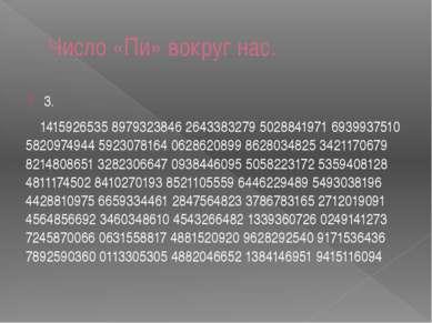 Число «Пи» вокруг нас. 3. 1415926535 8979323846 2643383279 5028841971 6939937...