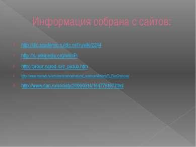 Информация собрана с сайтов: http://dic.academic.ru/dic.nsf/ruwiki/2244 http:...