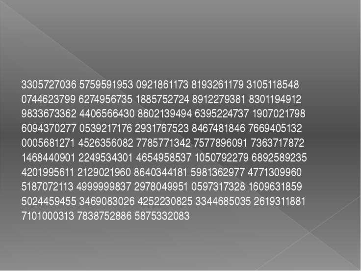 3305727036 5759591953 0921861173 8193261179 3105118548 0744623799 6274956735 ...