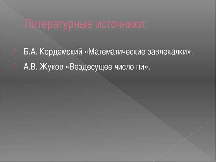 Литературные источники: Б.А. Кордемский «Математические завлекалки». А.В. Жук...