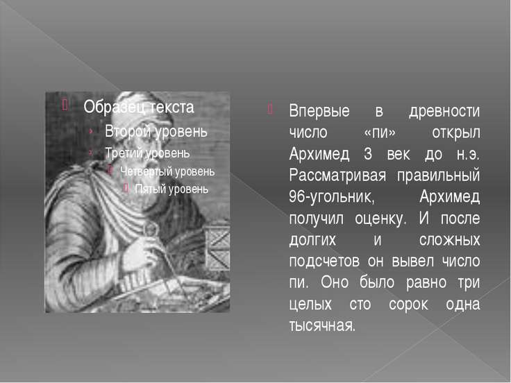 Впервые в древности число «пи» открыл Архимед 3 век до н.э. Рассматривая прав...