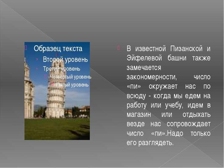 В известной Пизанской и Эйфелевой башни также замечается закономерности, числ...