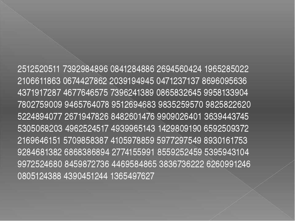 2512520511 7392984896 0841284886 2694560424 1965285022 2106611863 0674427862 ...