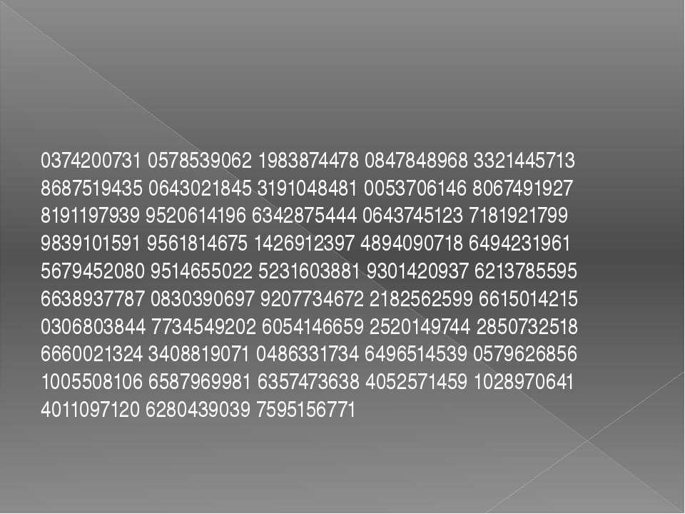 0374200731 0578539062 1983874478 0847848968 3321445713 8687519435 0643021845 ...
