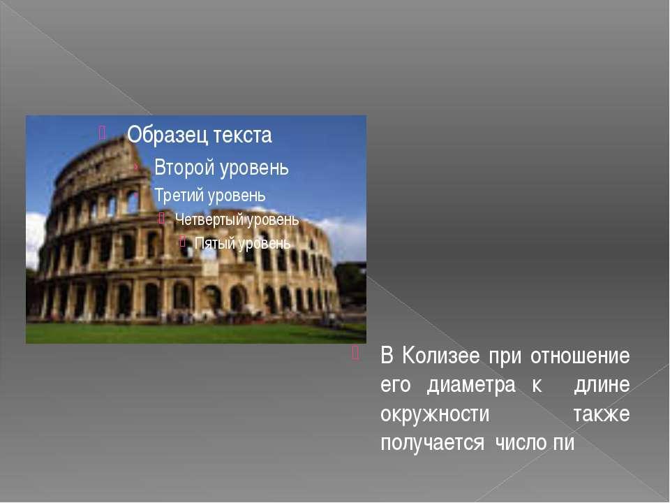 В Колизее при отношение его диаметра к длине окружности также получается числ...