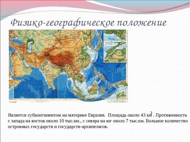 Физико-географическое положение Является субконтинентом на материке Евразия. ...