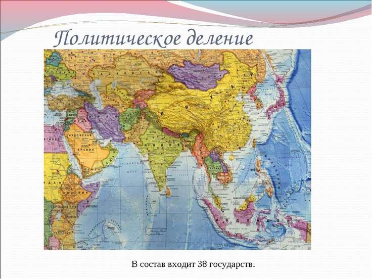 Политическое деление В состав входит 38 государств.