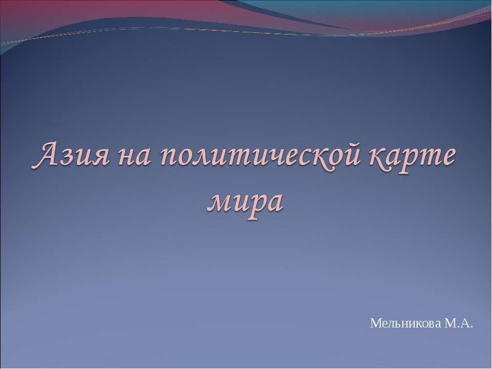 Мельникова М.А.