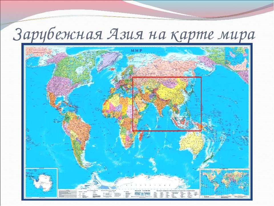 Зарубежная Азия на карте мира