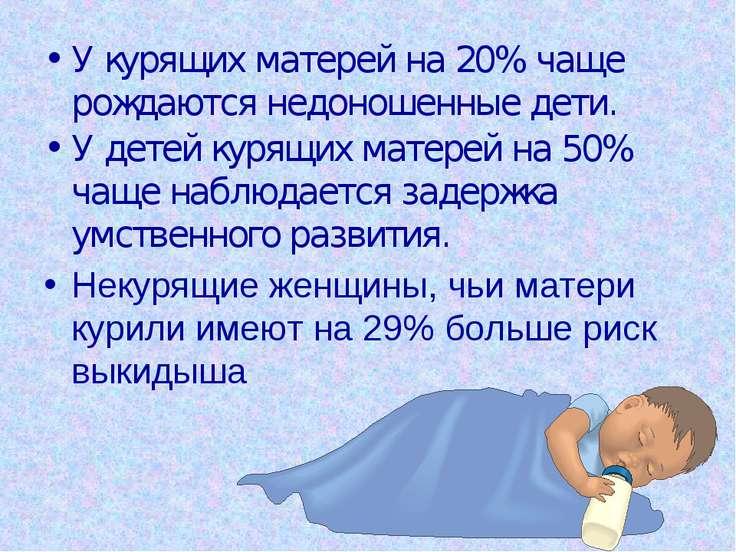 У курящих матерей на 20% чаще рождаются недоношенные дети. У детей курящих ма...