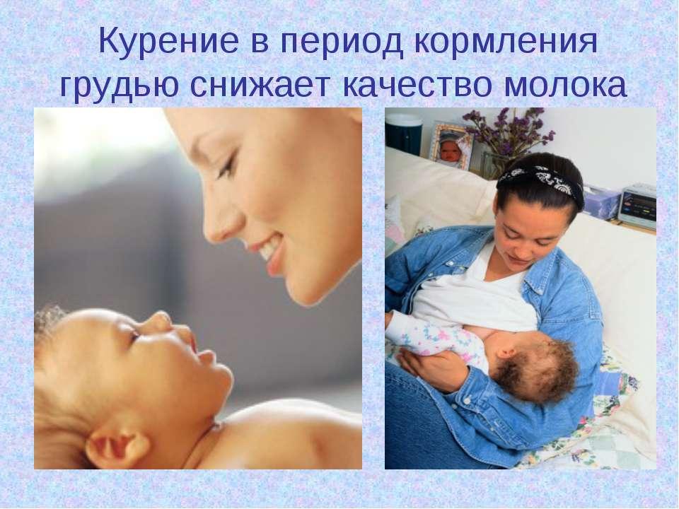 Курение в период кормления грудью снижает качество молока