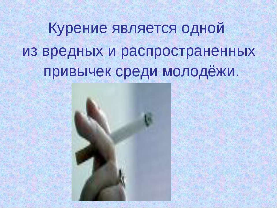 Курение является одной из вредных и распространенных привычек среди молодёжи.