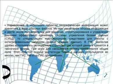 • Управление. В небольших проектах географическая информация может храниться ...