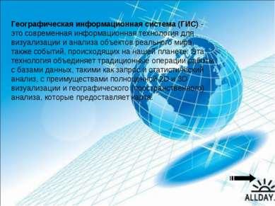 Географическая информационная система (ГИС) - это современная информационная ...