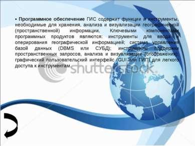 • Программное обеспечение ГИС содержит функции и инструменты, необходимые для...