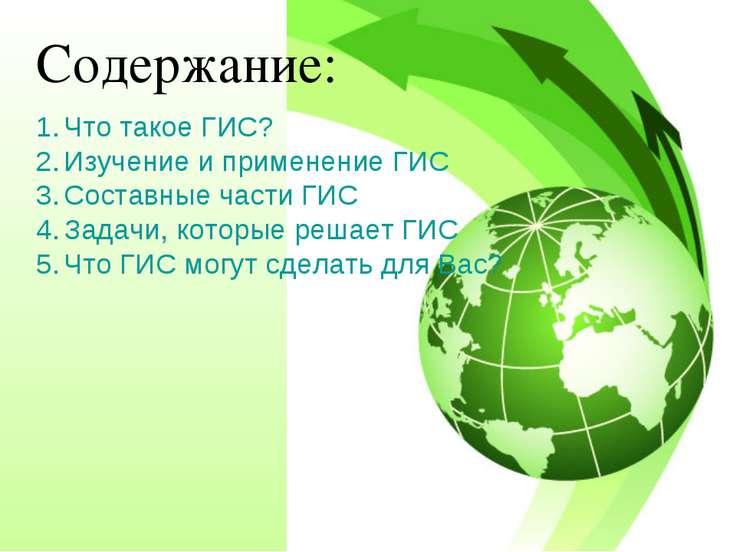 Содержание: Что такое ГИС? Изучение и применение ГИС Составные части ГИС Зада...