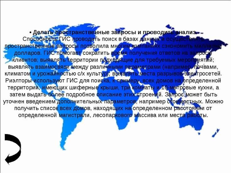 • Делать пространственные запросы и проводить анализ. Способность ГИС проводи...