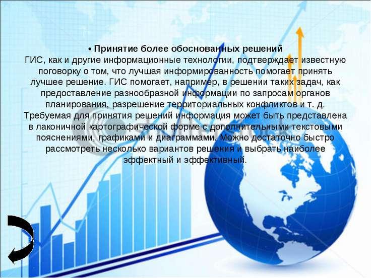 • Принятие более обоснованных решений ГИС, как и другие информационные технол...