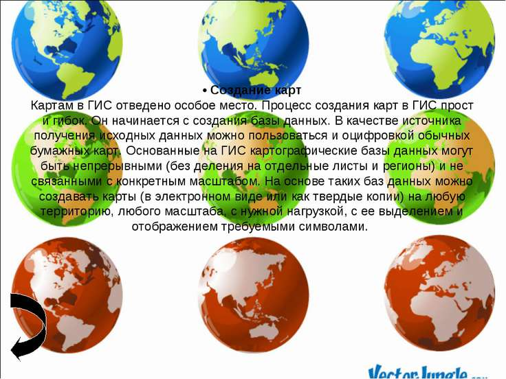 • Создание карт Картам в ГИС отведено особое место. Процесс создания карт в Г...