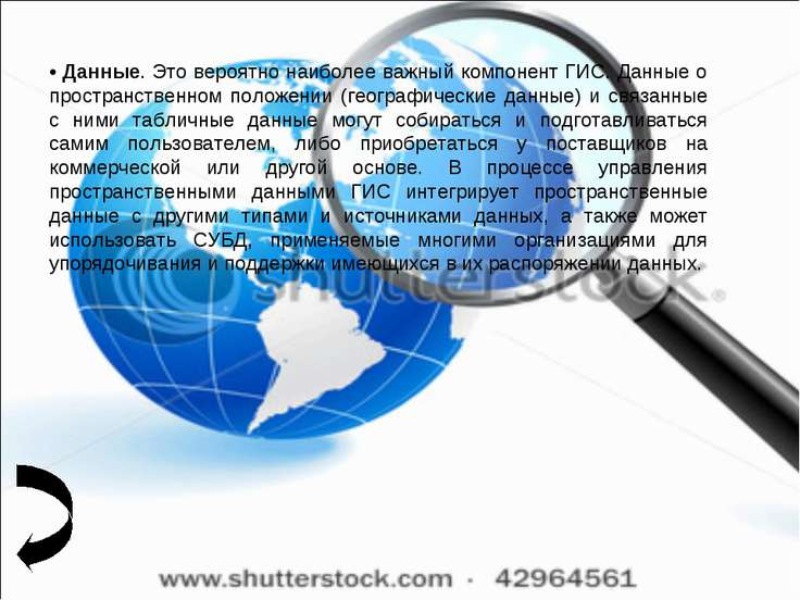 • Данные. Это вероятно наиболее важный компонент ГИС. Данные о пространственн...