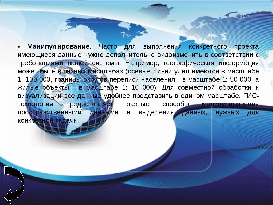 • Манипулирование. Часто для выполнения конкретного проекта имеющиеся данные ...