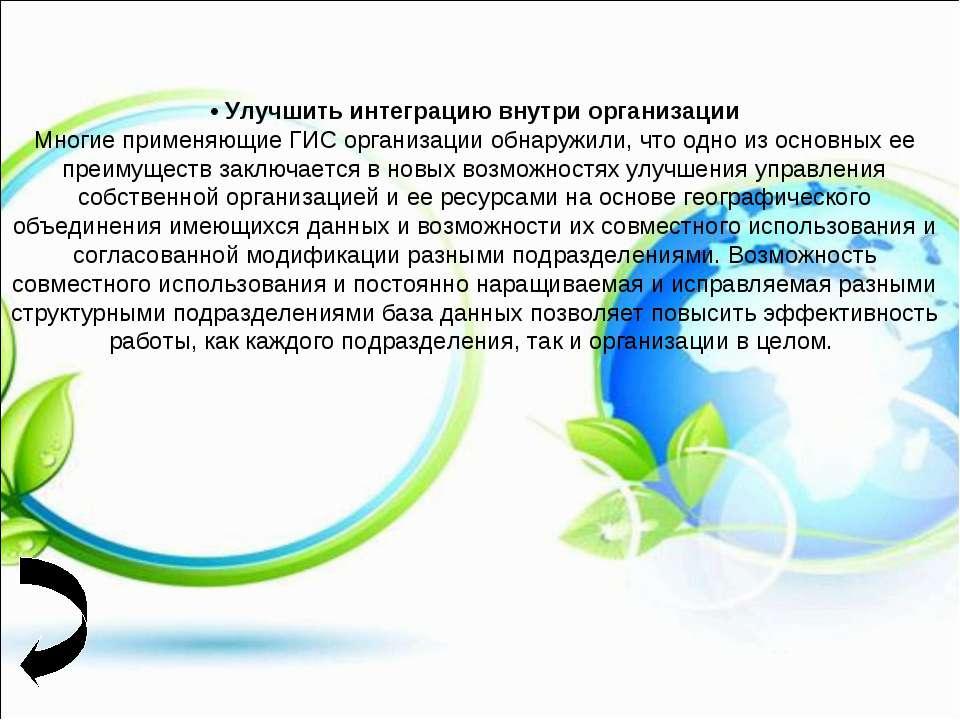 • Улучшить интеграцию внутри организации Многие применяющие ГИС организации о...