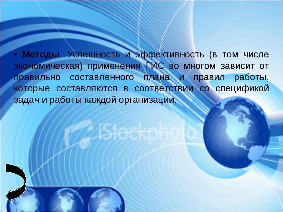 • Методы. Успешность и эффективность (в том числе экономическая) применения Г...