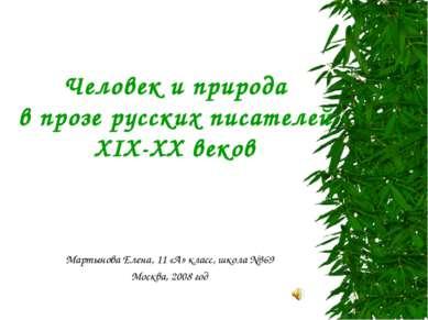 Человек и природа в прозе русских писателей XIX-XX веков Мартынова Елена, 11 ...
