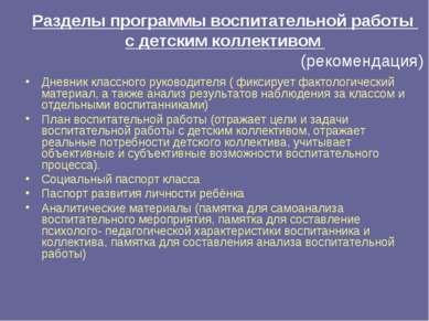 Разделы программы воспитательной работы с детским коллективом (рекомендация) ...