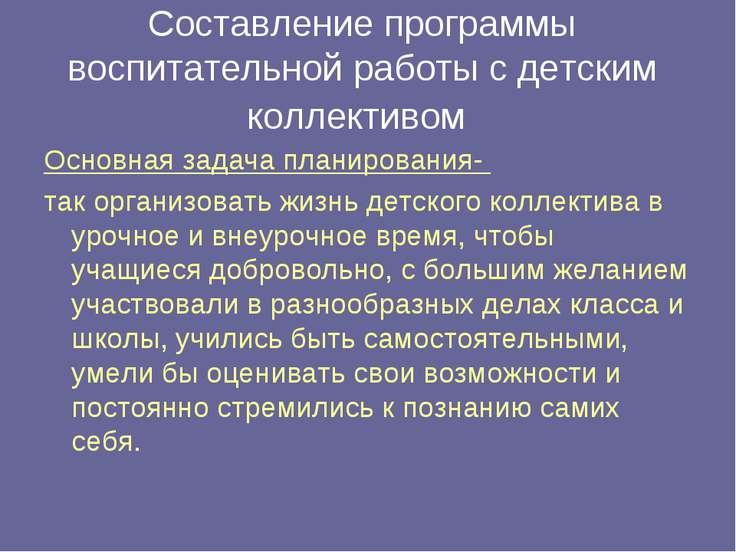 Составление программы воспитательной работы с детским коллективом Основная за...