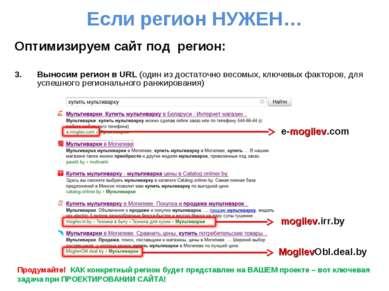 Если регион НУЖЕН… Оптимизируем сайт под регион: 3. Выносим регион в URL (оди...