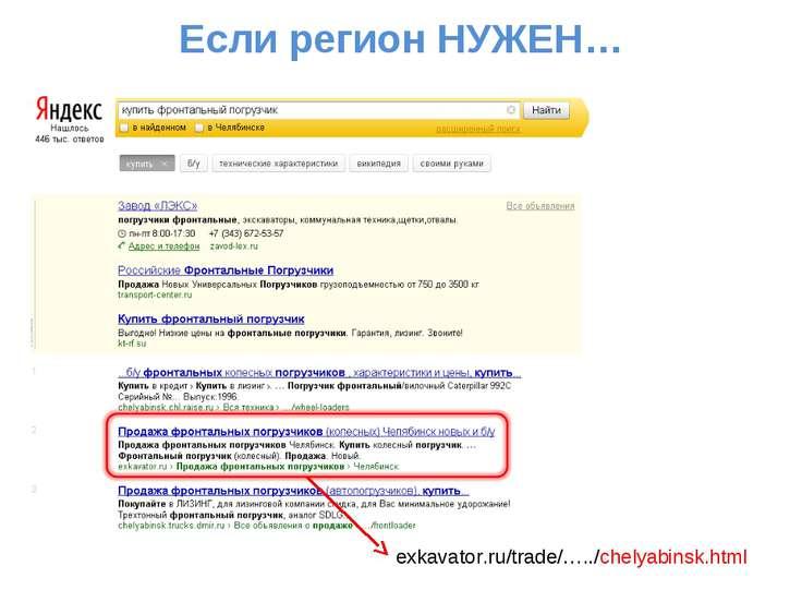 Если регион НУЖЕН… exkavator.ru/trade/…../chelyabinsk.html
