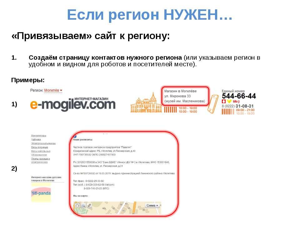 Если регион НУЖЕН… «Привязываем» сайт к региону: Создаём страницу контактов н...