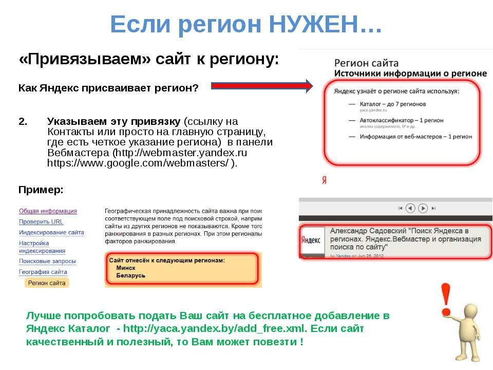 Если регион НУЖЕН… «Привязываем» сайт к региону: Как Яндекс присваивает регио...