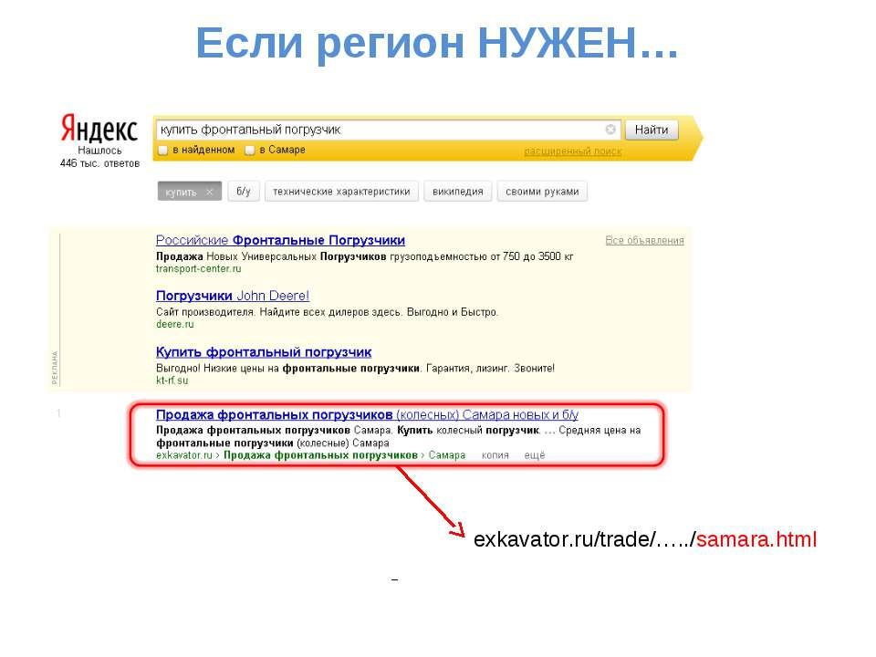 Если регион НУЖЕН… exkavator.ru/trade/…../samara.html