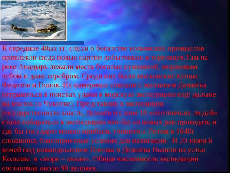 К середине 40ых гг. слухи о богатстве колымских промыслов привлекли сюда новы...