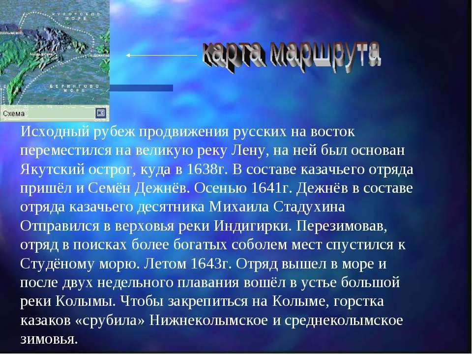 Исходный рубеж продвижения русских на восток переместился на великую реку Лен...