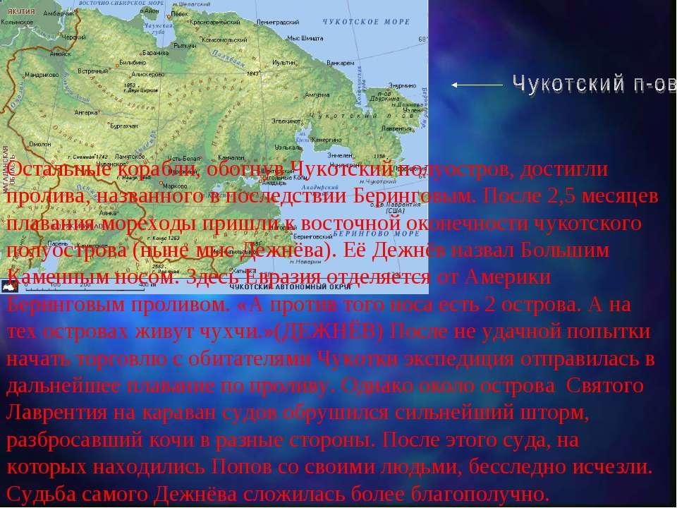 Остальные корабли, обогнув Чукотский полуостров, достигли пролива, названного...