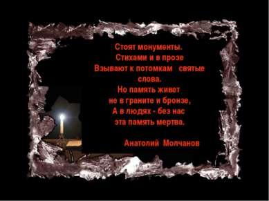 Стоят монументы. Стихами и в прозе Взывают к потомкам святые слова. Но память...