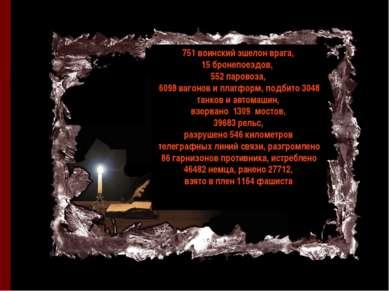 751 воинский эшелон врага, 15 бронепоездов, 552 паровоза, 6098 вагонов и плат...