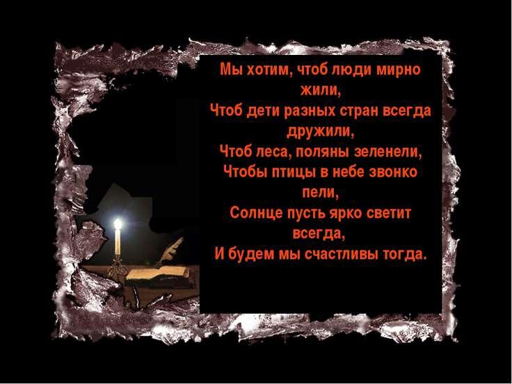 Мы хотим, чтоб люди мирно жили, Чтоб дети разных стран всегда дружили, Чтоб л...