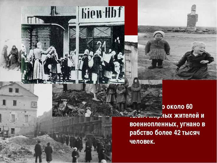 уничтожено около 60 тысяч мирных жителей и военнопленных, угнано в рабство бо...