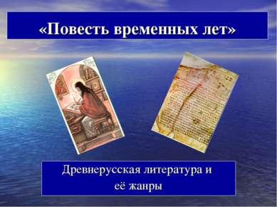 «Повесть временных лет» Древнерусская литература и её жанры