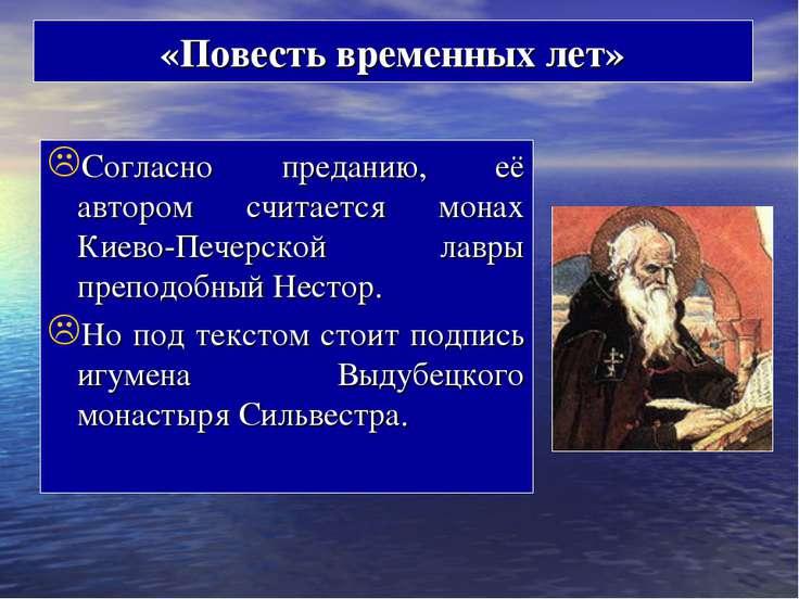 «Повесть временных лет» Согласно преданию, её автором считается монах Киево-П...